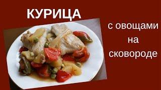 КУРИЦА с ЗАМОРОЖЕННЫМИ ОВОЩАМИ/Как приготовить замороженные овощи/