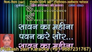 Sawan Ka Mahina +Female voice (2 Stanzas) Demo Karaoke With Hindi Lyrics (By Prakash Jain)