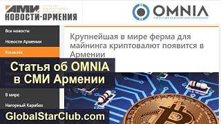 Статья об OMNIA в СМИ Армении