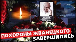 Похороны Михаила Жванецкого завершились