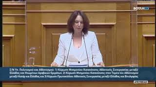 2020.10.29 ▪︎Ομιλία στην ολομέλεια της Βουλής για 3 αθλητικές συμβάσεις