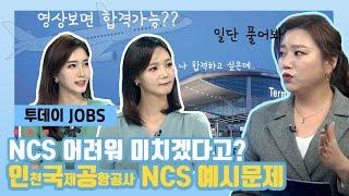 쉽지 않은 인천국제공항 NCS문제~ 이 방송만 보면 합…