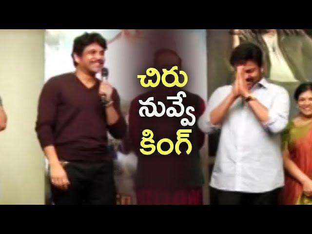 Chiranjeevi Is The King Of Telugu Cinema Says Nagarjuna | Nagarjuna Appreciates Chiranjeevi | TFPC