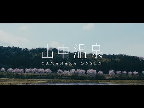 山中温泉オフィシャルムービー Full ver. - four seasons -【Yamanaka Onsen in Japan】