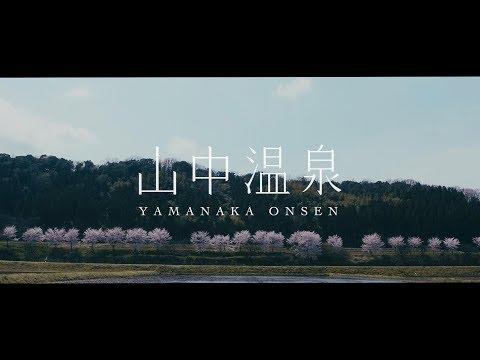 山中温泉オフィシャルムービー Full ver. - four seasons -【Yamanaka Onsen in Japan】