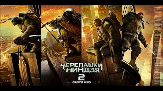 «Черепашки-ниндзя 2» — фильм в СИНЕМА ПАРК