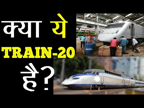 TRAIN 20 OR JUST A NEW LOCOMOTIVE IN INDIAN RAIWLAYS ?