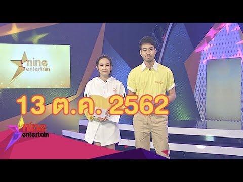 รายการไนน์เอ็นเตอร์เทน 13 ตุลาคม 2562