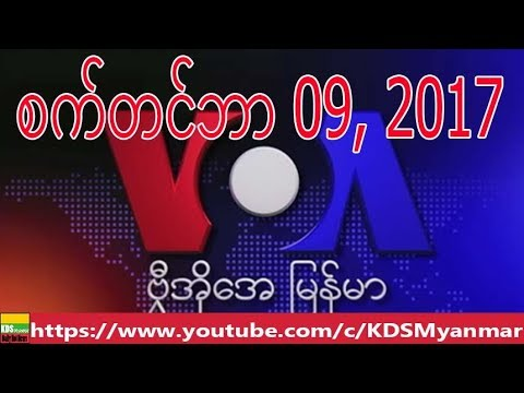 VOA Burmese TV News, September 09, 2017
