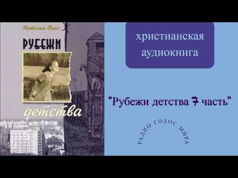 ''Рубежи детства''- 7 часть - христианская аудиокнига - читает Светлана Гончарова