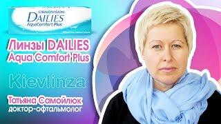Контактные Однодневные Линзы купить в Украине: Киев. Alcon DAILIES Aqua Comfort Plus(, 2015-09-01T14:09:04.000Z)