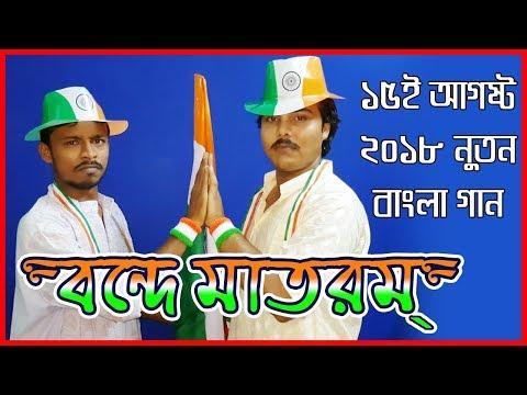 Vande Mataram ( বন্দেমাতরম্ ) Bengali Full Video Song   2018 Patriotic New Bangla Songs