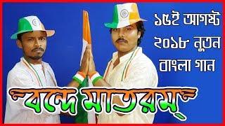 Vande Mataram Bengali Full Video Song | 2020 Patriotic New Bangla Songs