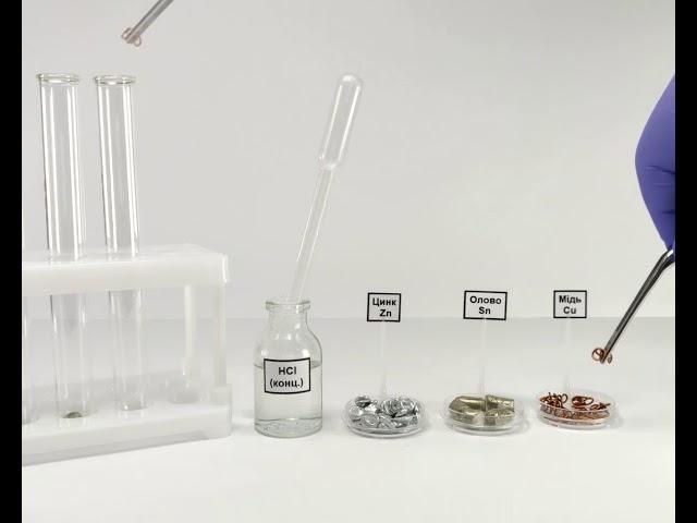 8 клас. Хімія. Хімічні властивості кислот