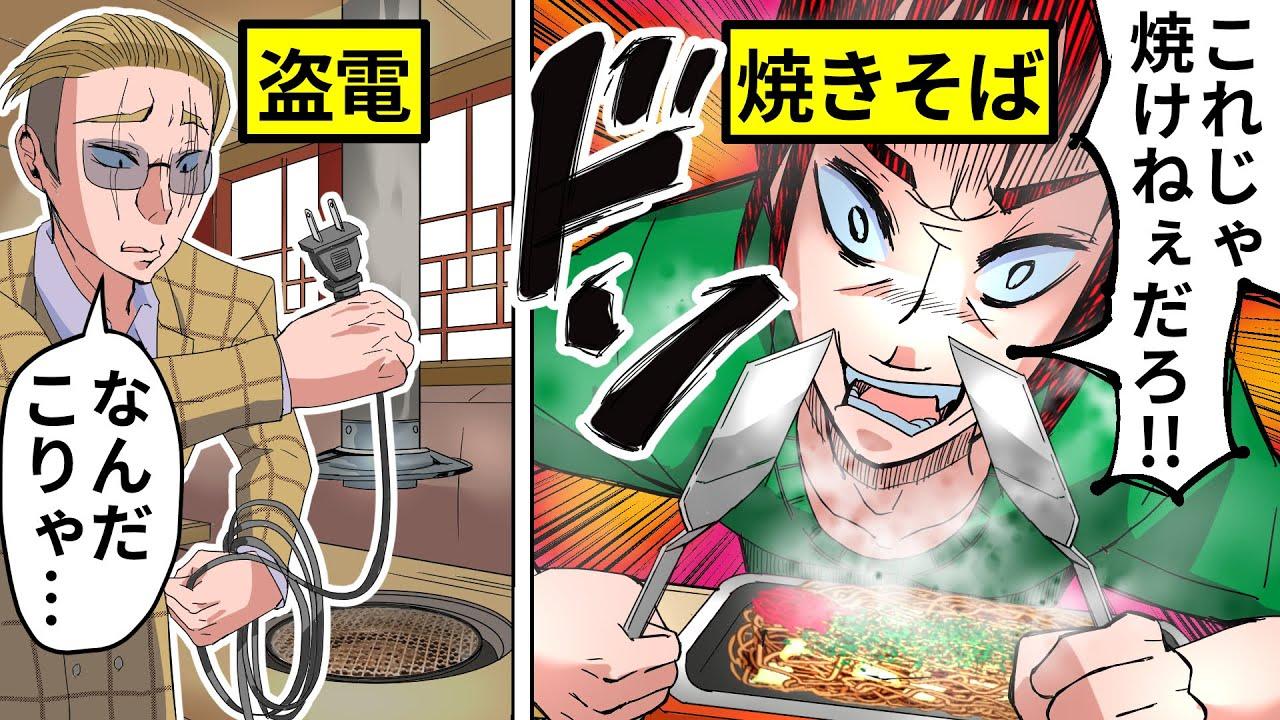 【アニメ】店のコンセントを無断で使う電気泥棒→注意したら逆上して焼きそばを焼き始めてしまい…!?【漫画/マンガ動画】