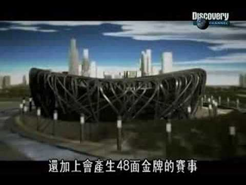 China Beijing Olympic National Stadium Part 1of 5