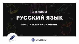 Русский язык | 3 класс | Приставки и их значение | Урок 8 | Знанио