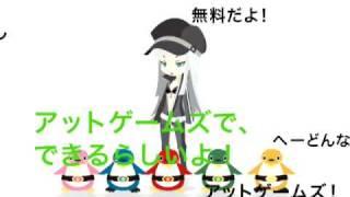 アットゲームズ CM