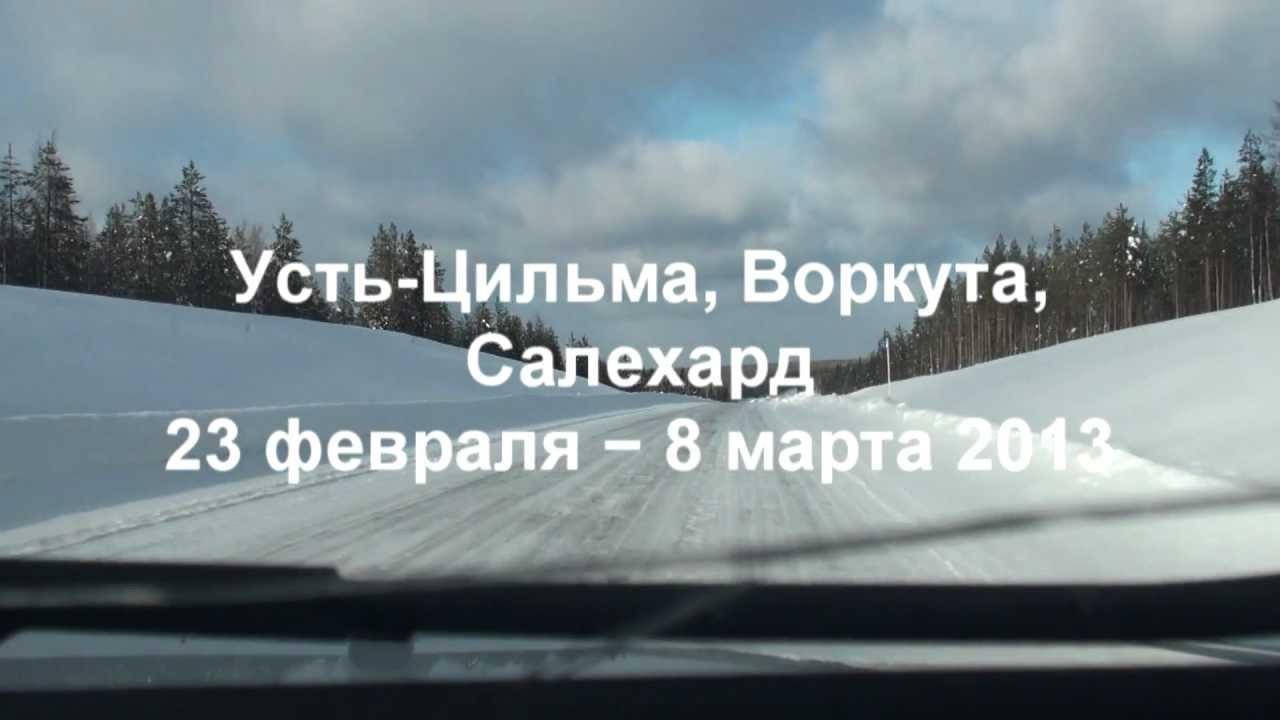 Усть-Цильма, Воркута, Салехард - YouTube