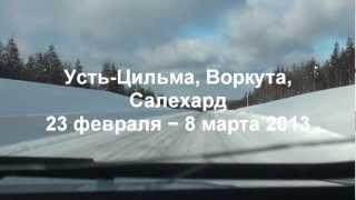 Усть-Цильма, Воркута, Салехард