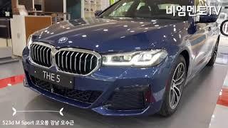 BMW 5시리즈 523d M 파이토닉 블루와 모카시트,…