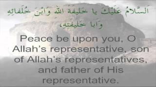 Ziyarat of Imam Hassan Al-Askari (A)