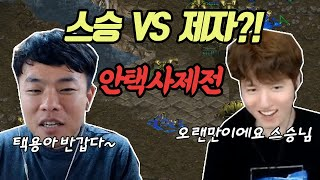 택신이 되어 돌아온 수제자?! 안기효 VS 김택용 / 스타크래프트 starcraft