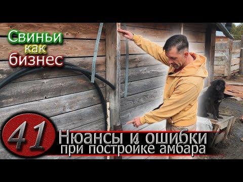 видео: ЗЕРНОХРАНИЛИЩЕ СВОИМИ РУКАМИ