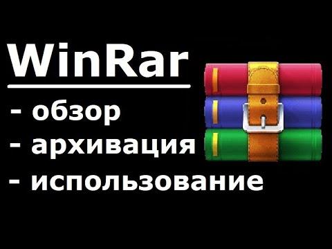 WinRAR 64bit версия 5.61 на русском, как скачать и пользоваться