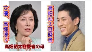 女優、高畑淳子の息子で俳優の高畑裕太、40代ホテル従業員強姦致傷容...