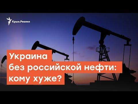 Украина без российской нефти: кому хуже? Радио Крым.Реалии