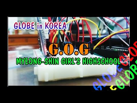 [GLOBE in Korea] GLOBE, 어떤 활동을 할까? KOREA / GLOBE, What kinds of activities we do? KOREA/ G.O.G VLOG