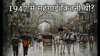 1947 में भारत कैसा था? (India in 1947)
