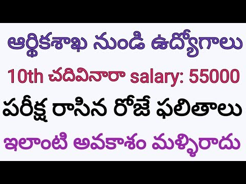 LATEST GOVT JOBS 2018 TELANGANA ,ANDHRAPRADESH JOBS IN MINISTRY OF FINANCE FOR 10TH  QUALIFICATION