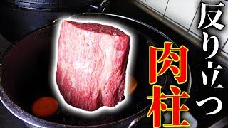 #2 お肉が立った?超豪華キャンプ飯を仕込む!!