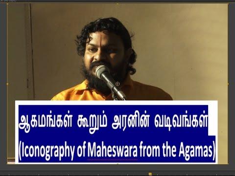 Tamil Heritage Trust -ஆகமங்கள் கூறும் அரனின் வடிவங்கள்