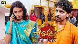 Azhagu - Tamil Serial | அழகு | Episode 253 | Sun TV Serials | 17 Sep  2018 | Revathy | Vision Time