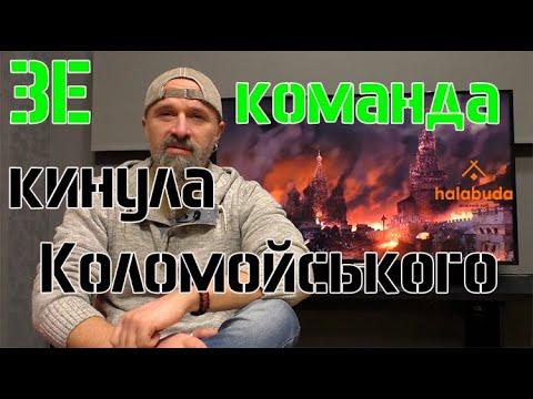 ЗЕ-команда кинула Коломойського