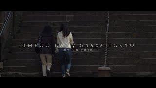 Video BMPCC Daily Snaps Tokyo (03.28.2018) download MP3, 3GP, MP4, WEBM, AVI, FLV Agustus 2018