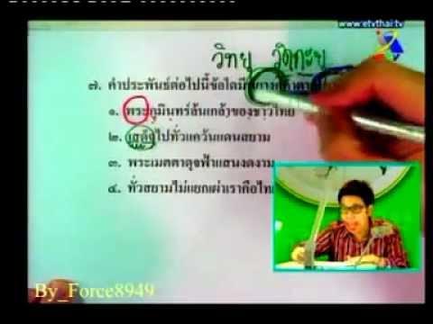 ติวเข้มเติมเต็มความรู้ ภาษาไทย เทคนิคการทำข้อสอบ อ วรธน อนันตวงษ์ Force8949 3of4