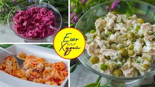 ГЕНИАЛЬНО Простые Салаты на НОВЫЙ ГОД 2020 Вкусно Просто и Полезно Ешь и Худей