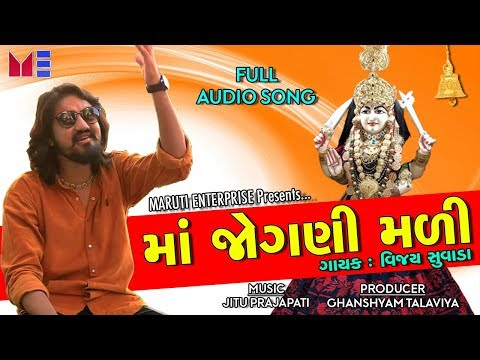 VIJAY SUVADA - Maa Jogani Mali |AUDIO SONG | New latest Gujarati Song | Maruti Enterprise