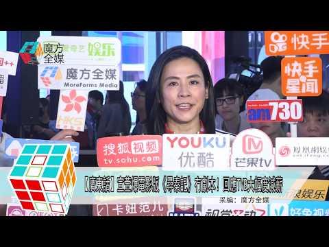 2019-02-20【廣東話】宣萱爆電影版《尋秦記》冇劇本!回應TVB大幅度減薪