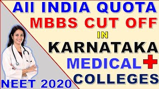 All India Quota NEET Score and Rank Cut Off In Karnataka Government Medical Colleges | MBBS AIQ Seat