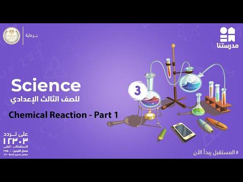 Science   الصف الثالث الإعدادي   الترم الثاني