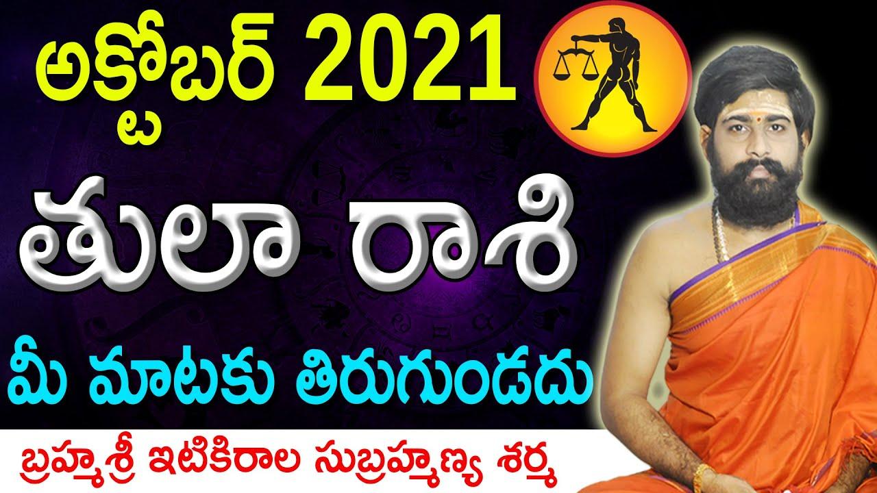 2021 అక్టోబర్ నెల తుల రాశి ఫలితాలు | 2021 October Tula Rashi Phalithalu | Sri Telugu Astro