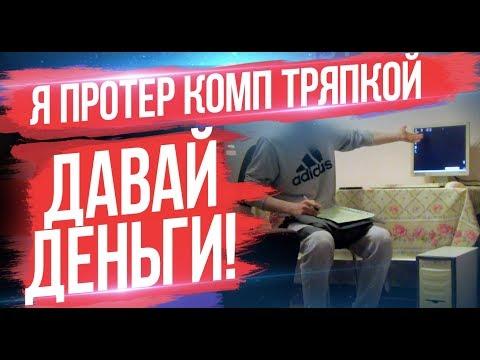 МАСТЕР-РАЗВОДИЛА ОБЛОМАЛСЯ НА 15.000р 🖥️ - EVG