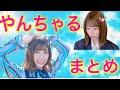 日向坂46 東村芽依×ココロオドル 【MAD】 の動画、YouTube動画。
