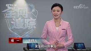 《全网追踪》 20200614| CCTV社会与法
