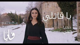 يا قاتلي، فايا يونان Ya Qatily [Official Video] Faia Younan